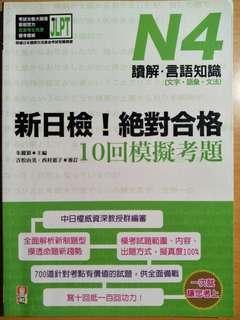 JLPT N4 Practice workbook