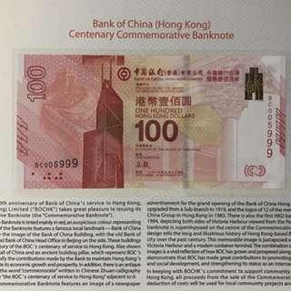 (號碼:BC005999)2017年 中國銀行(香港)百年華誕 紀念鈔 BOC100 - 中銀 紀念鈔 (本店提供三天品質退貨保證)