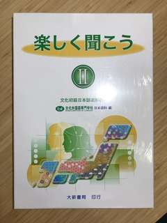 Japanese Listening Exercise Book 2 with CD 「楽しく聞こう2」
