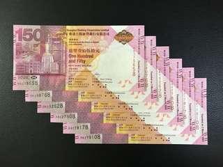 (多張無4尾8可選)2015年 匯豐銀行150週年 紀念鈔 HSBC150 - 匯豐 紀念鈔