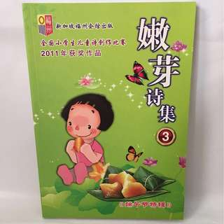 Chinese Story Books 端午节