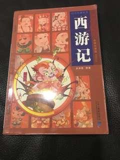 Chinese Story Book 西游记