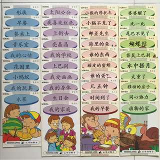 Scroll Chinese Storybook (4 sets)