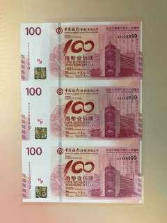 (三連AA33-350899)2012年 中國銀行百年華誕紀念鈔 BOC100 - 中銀 紀念鈔