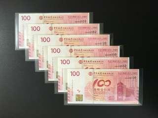 (多張AB冠,千位號無4/7可選)2012年 中國銀行百年華誕 紀念鈔 BOC100 - 中銀 紀念鈔
