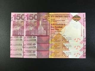 (多張無4/7尾8可選)2015年 匯豐銀行150週年紀念鈔票 HSBC150