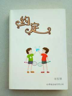 #chinese #novel #fiction