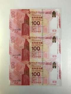 (三連HK36-381435)2017年 中國銀行「香港」百年華誕紀念鈔票 BOC100 - 中銀 紀念鈔