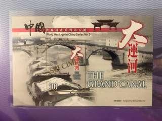 (中國)世界遺產系列第五號: 大運河 樣本票 The Grand Canal Specimen