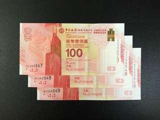 (連號:BC995547-9)2017年 中國銀行(香港)百年華誕 紀念鈔 BOC100 - 中銀 紀念鈔