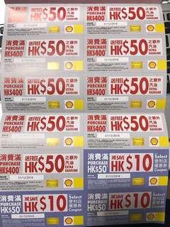 Shell汽油優惠劵$450