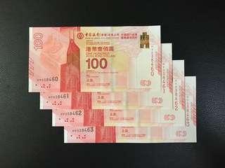 (連號:HY038460-3)2017年 中國銀行(香港)百年華誕 紀念鈔 BOC100 - 中銀 紀念鈔