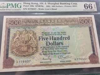 PMG66E 滙豐$500