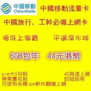中國大陸 中國移動 6GB包年上網數據卡 sim卡 電話卡