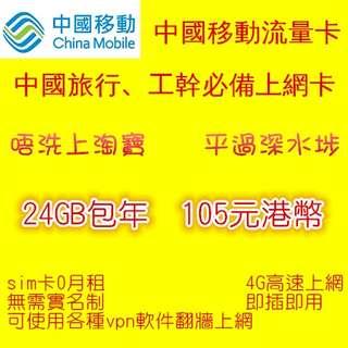 中國大陸 內地 中國移動 24GB包年上網SIM卡 數據卡