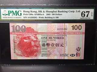 2003年滙豐銀行$100~AA版67分