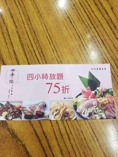 Coupon四季.悅 日本餐廳放題