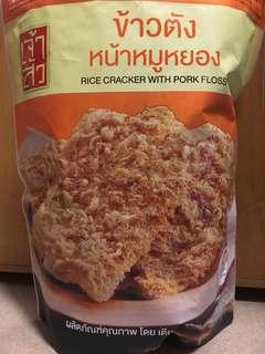 泰國原味肉鬆餅