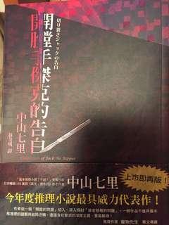 🎏夏季台灣書店熱銷🎏開膛手傑克的告白