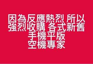 ♨️ 高價收購各式新舊手機 平版 ♨️~ ...((~歡迎來店手機變現金~)) .