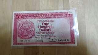 匯豐大版$100