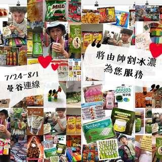 泰國7-11商品【預購】