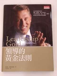 🚚 領導的黃金法則