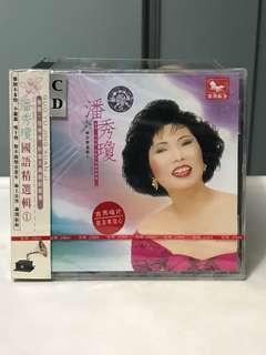 CD397 潘秀瓊 - 潘秀瓊华语精选辑 (全新/Brand New)