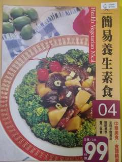 Book - 簡易素食家常菜 04 Vegetarian Plain Meal