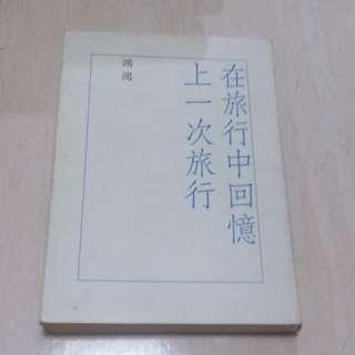 在旅行中回憶上一次旅行 鴻鴻 絕版 簽名 詩集