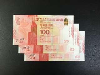 (連號:461548-550)2017年 中國銀行(香港)百年華誕 紀念鈔 BOC100 - 中銀 紀念鈔