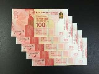 (連號:BC405077-81)2017年 中國銀行(香港)百年華誕 紀念鈔 BOC100 - 中銀 紀念鈔