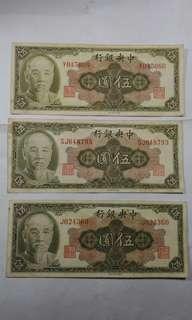 舊中央銀行紙幣三張