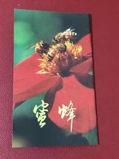 China Stamp- 1993-11 Stamp Folder