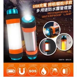 🚚 優質平價商城 LI-14 多用途防水燈管 USB充電 照明/驅蚊/求救 /露營