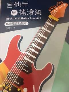 🚚 吉他手與搖滾樂 伍晴川