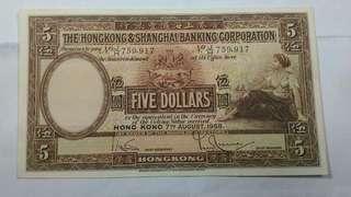 1958年滙豐伍圓紙幣