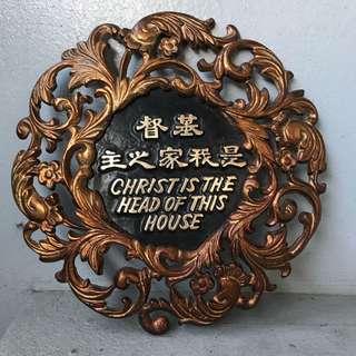 🚚 基督 是我家之主 銘牌