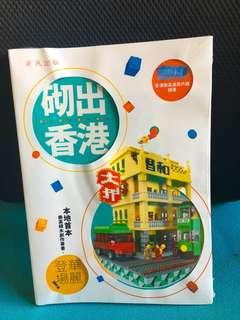 砌出香港 (Hong Kong MOC Lego book)