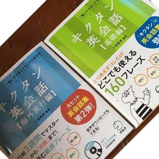 Japanese books for mastering English language (come with CD) - both books at $10