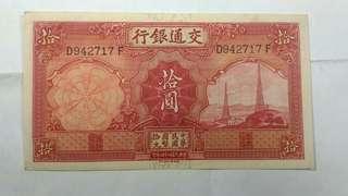 舊交通銀行紙幣一張