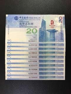 (十張00-99雙尾號碼) 2008年 第29屆奧林匹克運動會 北京奧運會 紀念鈔- 香港奧運 紀念鈔 (本店有三天退貨保證和換貨服務)