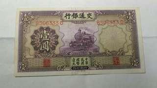舊交通銀行壹圓紙幣