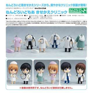 [PO] Nendoroid More Kisekae Clinic