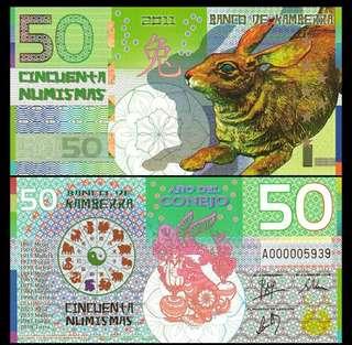 2011年 澳洲兔年生肖塑膠鈔 坎培拉銀行 50元 全新直版 隨機發號