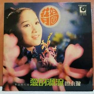 廖小璇 - 花好月圆 Vinyl Record