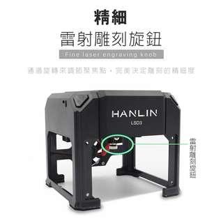 🚚 全新原廠保固。HANLIN-LSD3圖片式 創新簡易迷你雷射雕刻機 (雷射功率1500mw )