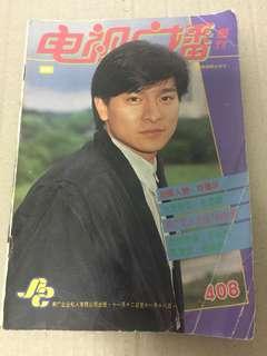 电视广播周刊 408 劉徳華