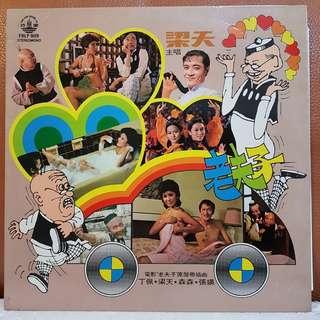 老夫子 Vinyl Record