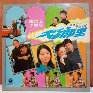 大乡里 (粤) Vinyl Record